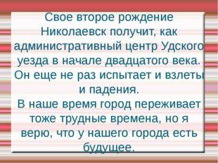 Свое второе рождение Николаевск получит, как административный центр Удского у