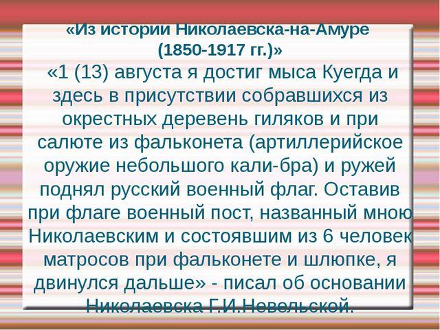 «Из истории Николаевска-на-Амуре  (1850-1917 гг.)» «1 (13) августа я до...