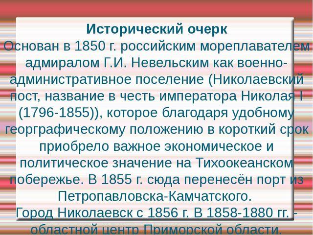 Исторический очерк Основан в 1850 г. российским мореплавателем адмиралом Г.И....