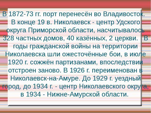 В 1872-73 гг. порт перенесён во Владивосток.   В конце 19 в. Николаевск - цен...