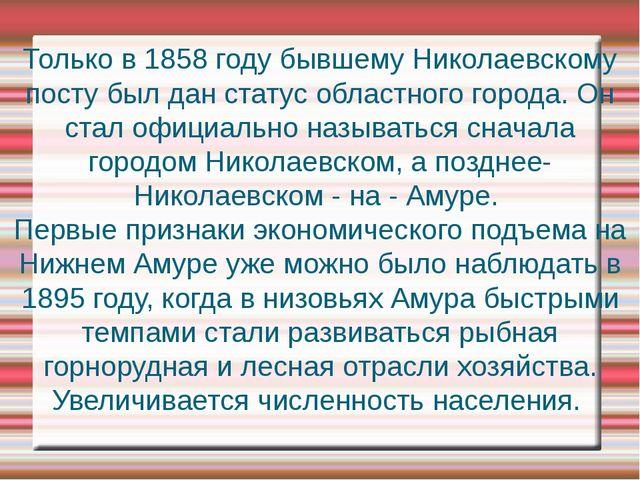 Только в 1858 году бывшему Николаевскому посту был дан статус областного горо...