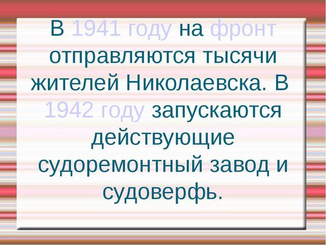 В 1941 году на фронт отправляются тысячи жителей Николаевска. В 1942 году зап...