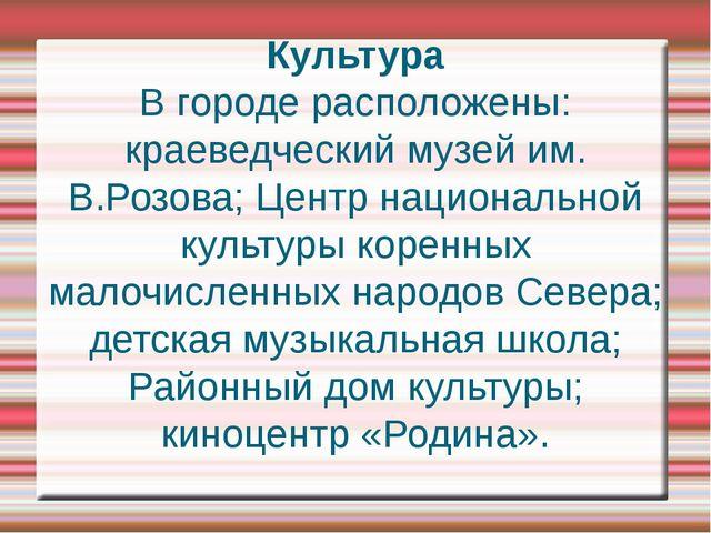 Культура В городе расположены: краеведческий музей им. В.Розова; Центр национ...