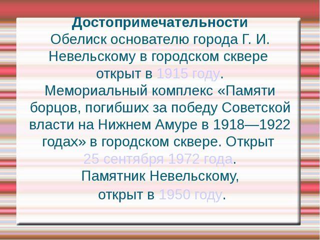Достопримечательности Обелиск основателю города Г. И. Невельскому в городском...
