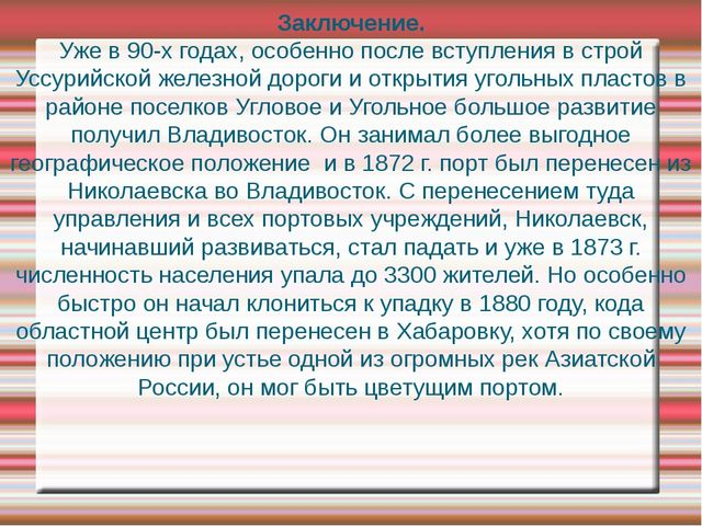 Заключение. Уже в 90-х годах, особенно после вступления в строй Уссурийской ж...