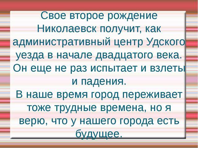 Свое второе рождение Николаевск получит, как административный центр Удского у...
