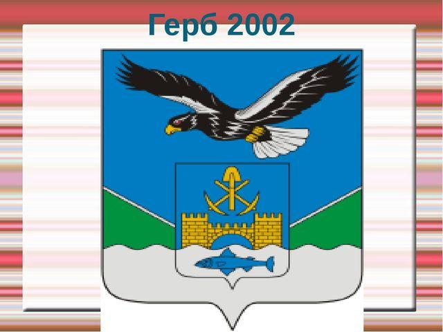 Герб 2002