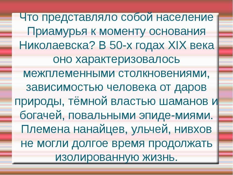 Что представляло собой население Приамурья к моменту основания Николаевска? В...