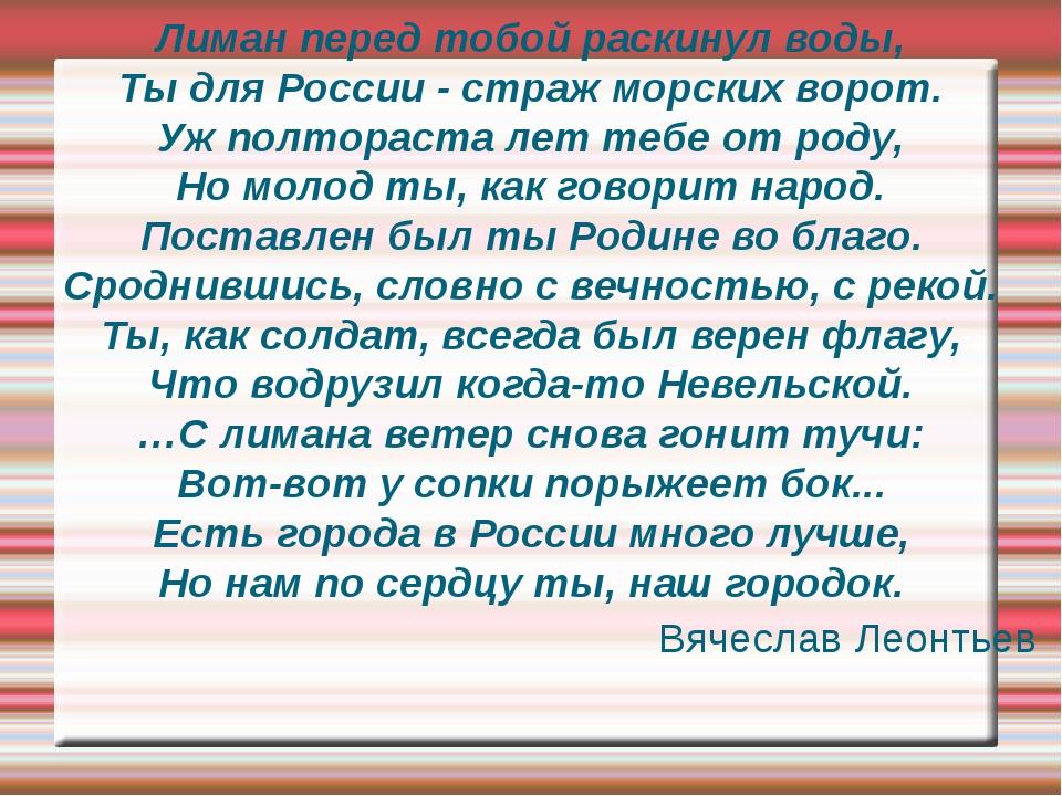 Лиман перед тобой раскинул воды, Ты для России - страж морских ворот. Уж полт...