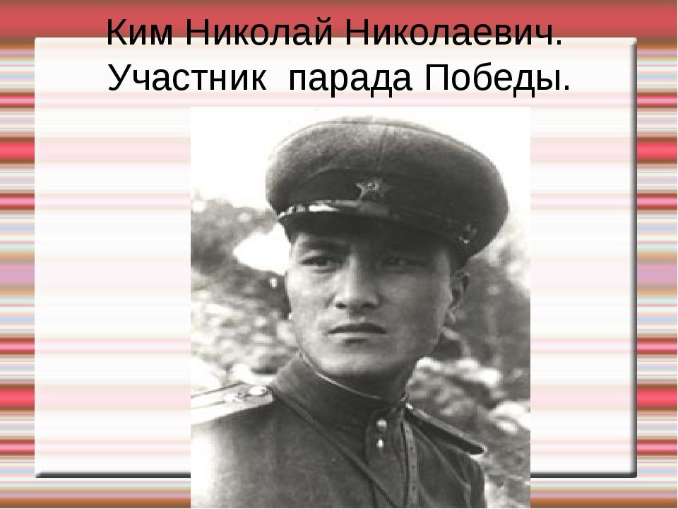 Ким Николай Николаевич.  Участник  парада Победы.