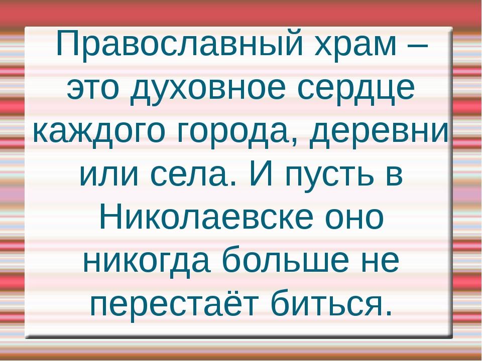 Православный храм – это духовное сердце каждого города, деревни или села. И п...