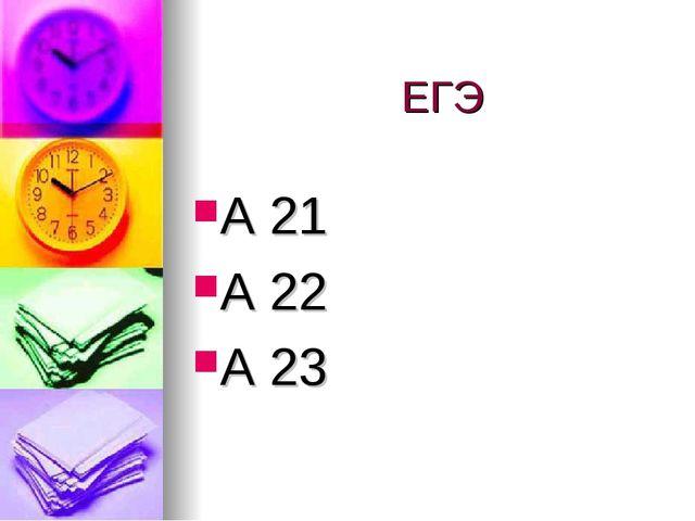 ЕГЭ А 21 А 22 А 23