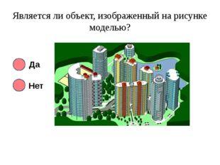 Какие из следующих моделей являются материальными, а какие информационными? М