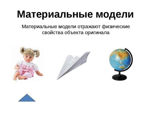 ,: Выберите материальные модели: