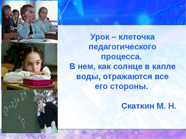 Урок – клеточка педагогического процесса. В нем, как солнце в капле воды, отр...