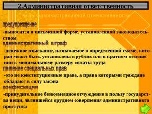 2.Административная ответственность -выносится в письменной форме, установленн