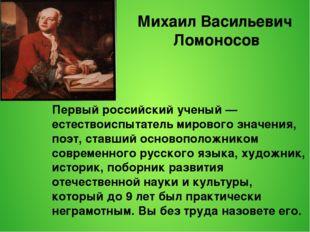 Первый российский ученый — естествоиспытатель мирового значения, поэт, ставши