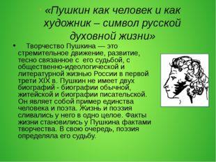 «Пушкин как человек и как художник – символ русской духовной жизни» Творчеств