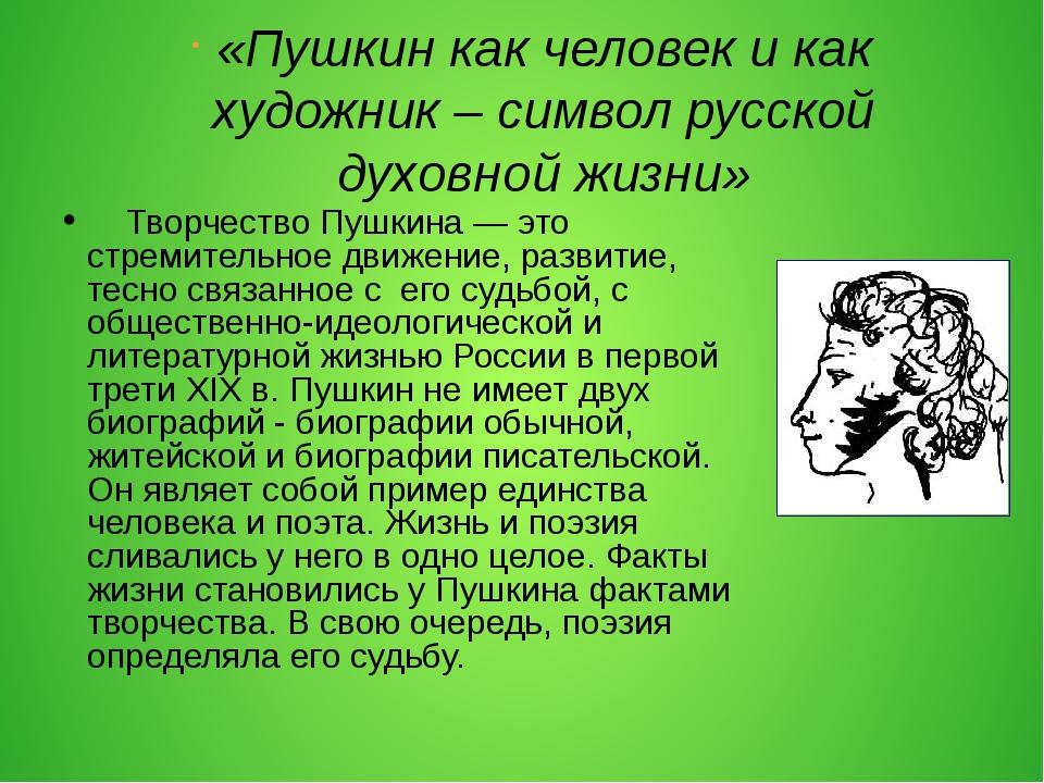 «Пушкин как человек и как художник – символ русской духовной жизни» Творчеств...