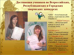 Достижения учеников во Всероссийских, Республиканских и Городских творческих