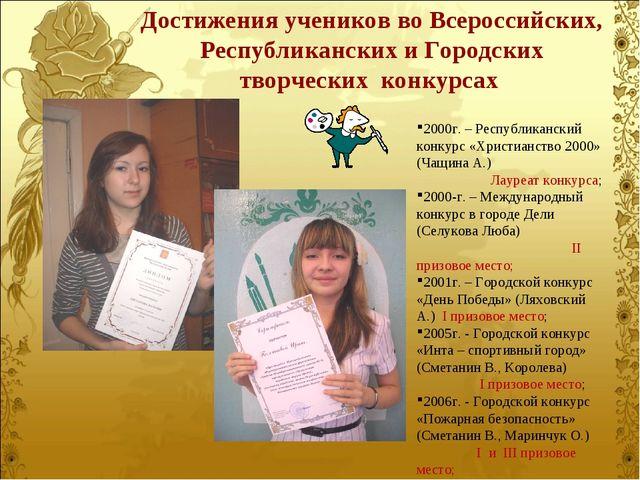 Достижения учеников во Всероссийских, Республиканских и Городских творческих...