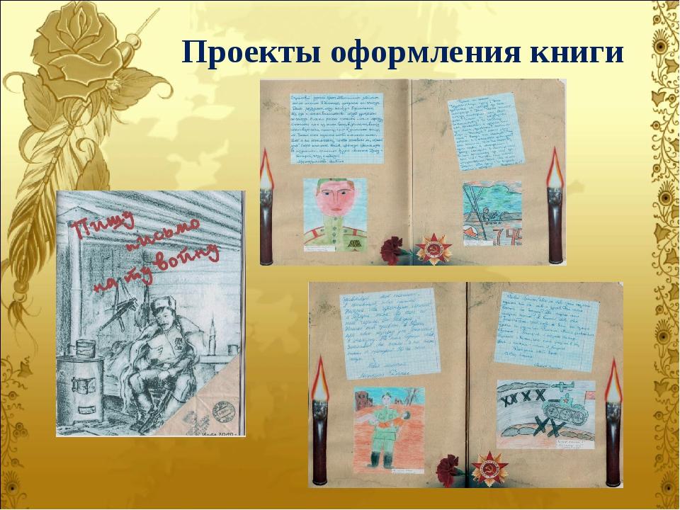 Проекты оформления книги
