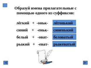 Образуй имена прилагательные с помощью одного из суффиксов: лёгкий + -оньк-