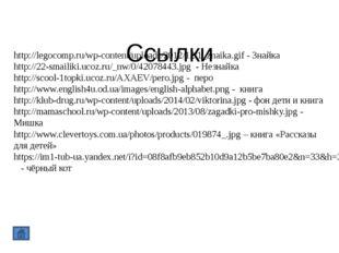 Ссылки http://legocomp.ru/wp-content/uploads/2012/12/1_znaika.gif - Знайка h