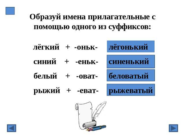 Образуй имена прилагательные с помощью одного из суффиксов: лёгкий + -оньк-...