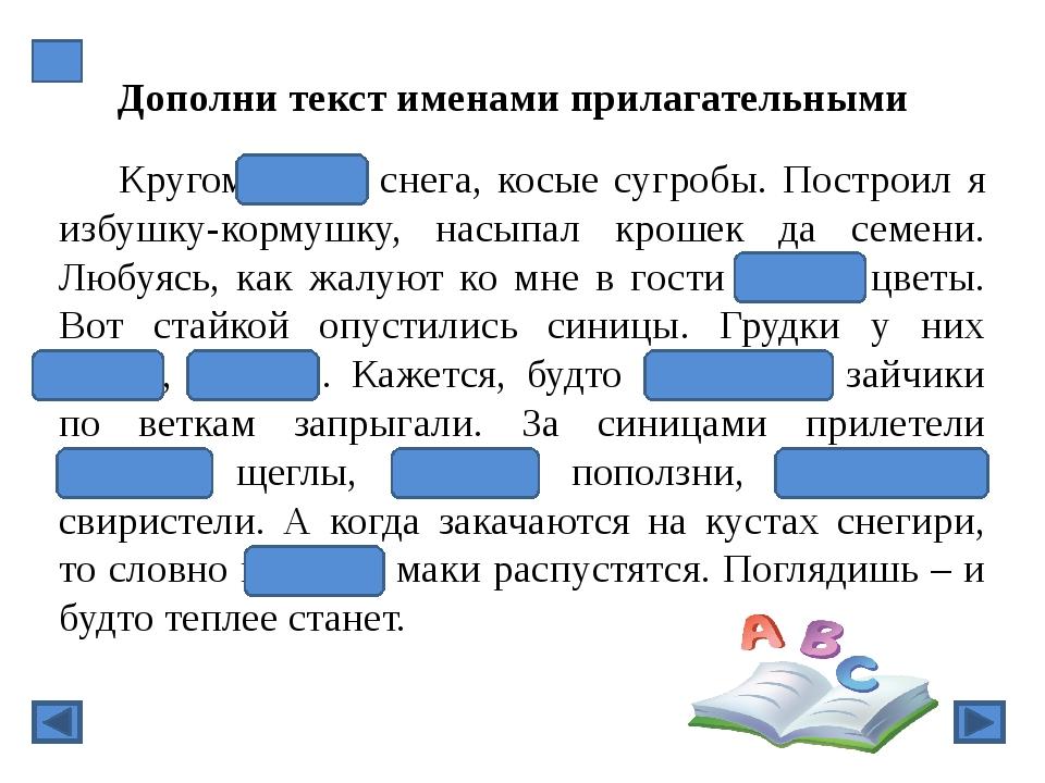 Дополни текст именами прилагательными Кругом белые снега, косые сугробы. Пос...