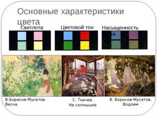Основные характеристики цвета Светлота Цветовой тон Насыщенность цвета С. Тка