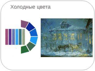 Практическая работа Составить гармонию холодных пятен «В царстве Снежной коро
