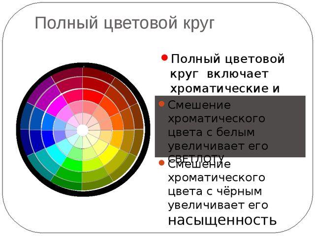 Полный цветовой круг Полный цветовой круг включает хроматические и ахроматиче...
