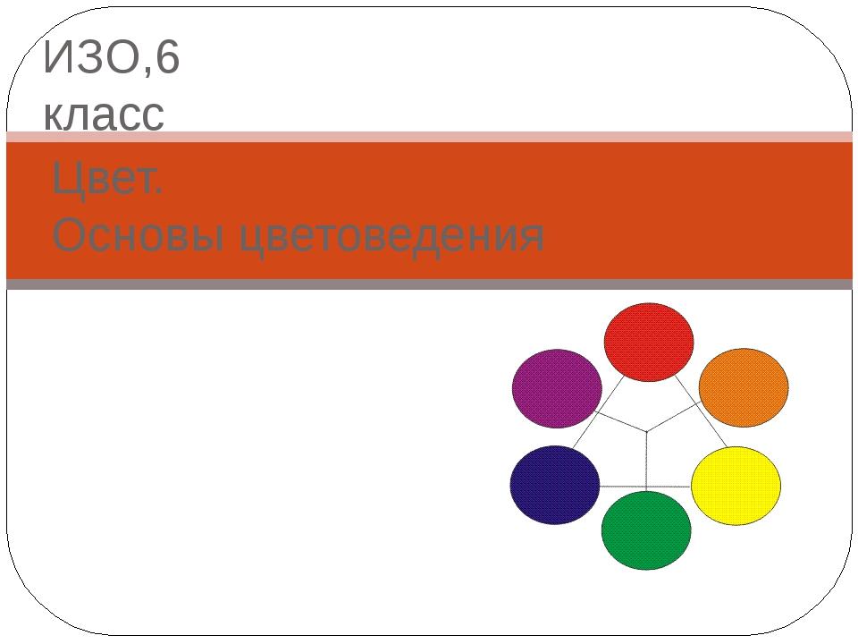ИЗО,6 класс Цвет. Основы цветоведения