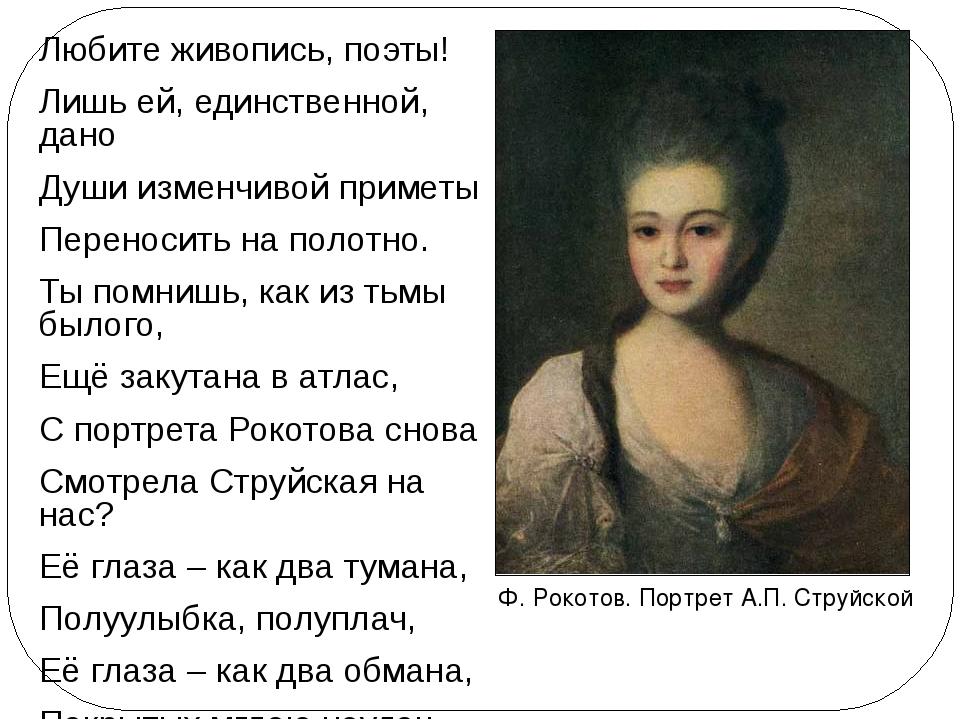 Любите живопись, поэты! Лишь ей, единственной, дано Души изменчивой приметы П...
