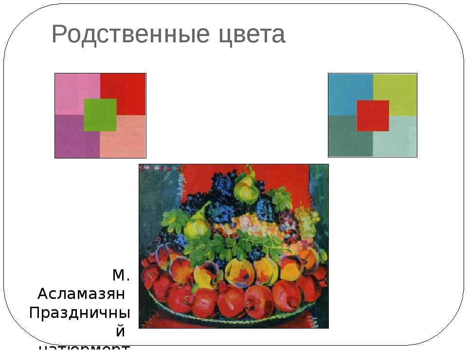 Родственные цвета М. Асламазян Праздничный натюрморт