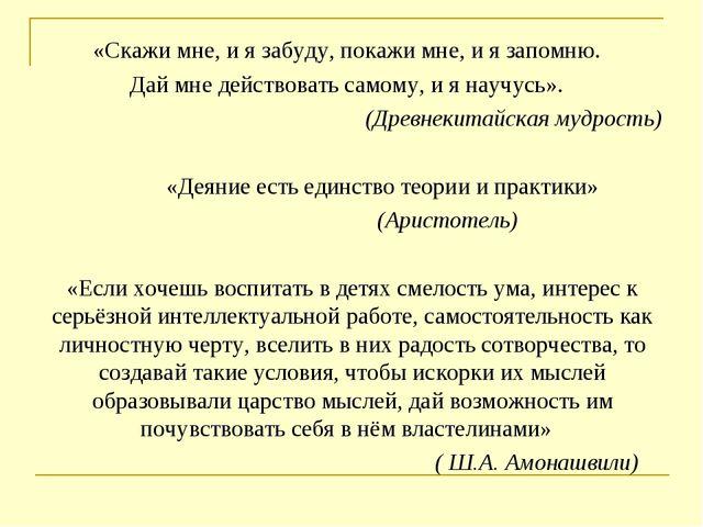 «Скажи мне, и я забуду, покажи мне, и я запомню. Дай мне действовать самому,...