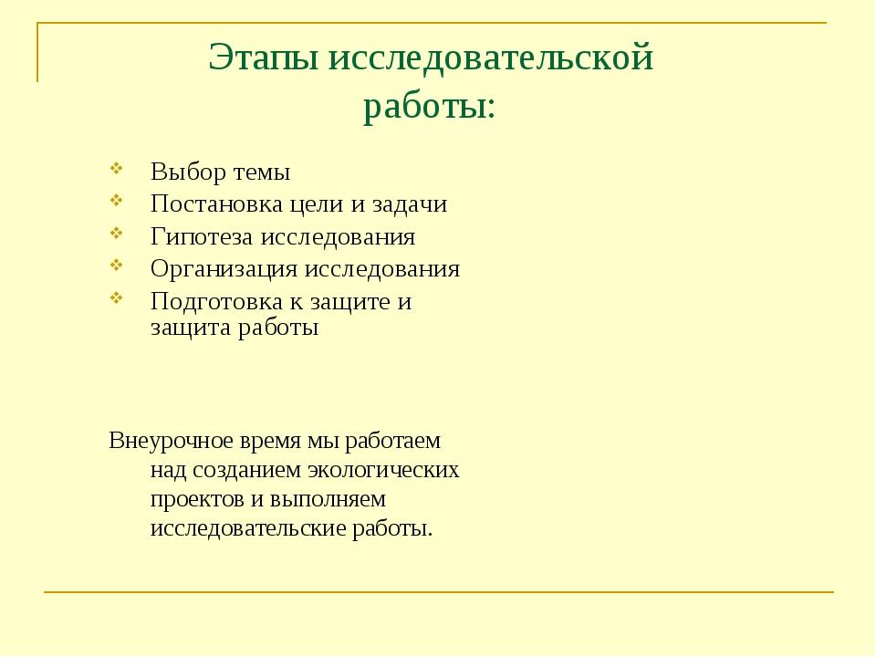 Этапы исследовательской работы: Выбор темы Постановка цели и задачи Гипотеза...