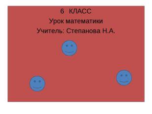 КЛАСС Урок математики Учитель: Степанова Н.А.