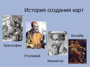 История создания карт Эратосфен Бехайм Птолемей Меркатор