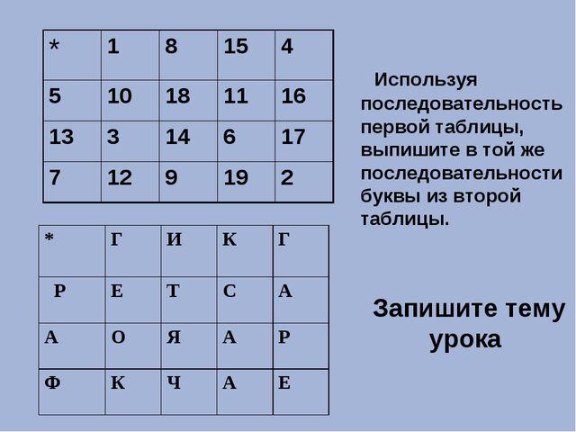 Используя последовательность первой таблицы, выпишите в той же последователь...