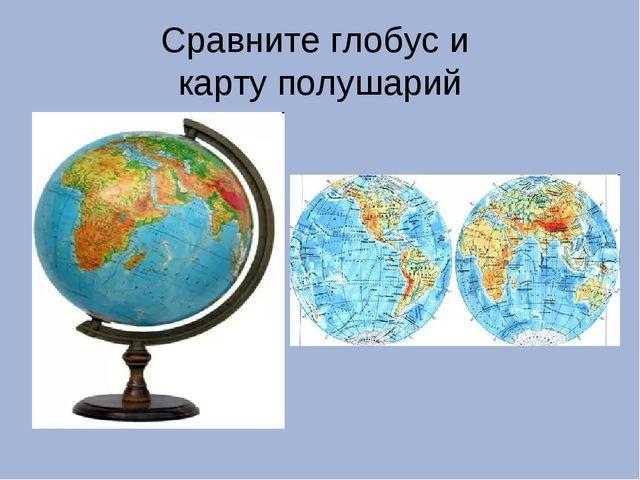 Сравните глобус и карту полушарий