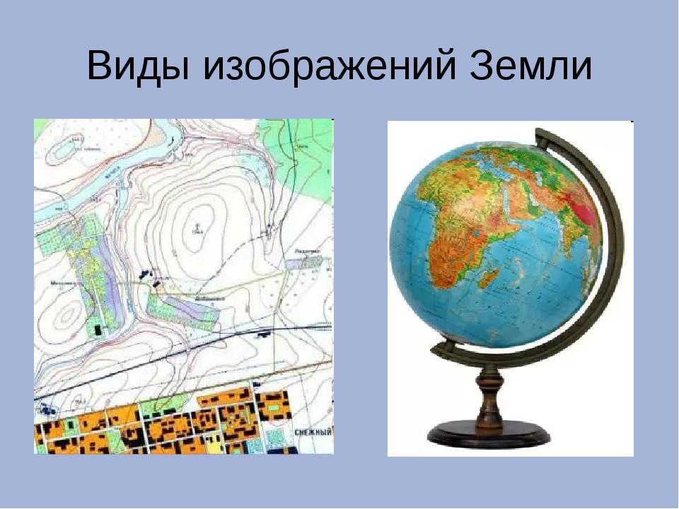 Виды изображений Земли