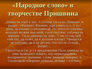 «Народное слово» в творчестве Пришвина -Понесли хлеб в лес. А солнце уж село.