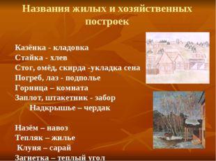 Названия жилых и хозяйственных построек Казёнка - кладовка Стайка - хлев Стог