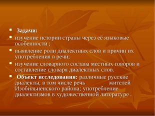 Задачи: изучение истории страны через её языковые особенности ; выявление ро