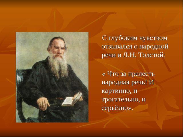 С глубоким чувством отзывался о народной речи и Л.Н. Толстой: « Что за преле...