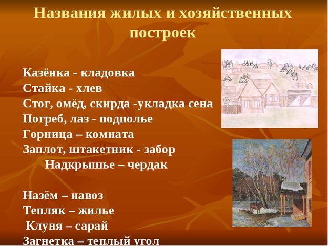 Названия жилых и хозяйственных построек Казёнка - кладовка Стайка - хлев Стог...