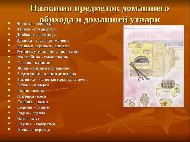Названия предметов домашнего обихода и домашней утвари Вихотка - мочалка Черп...