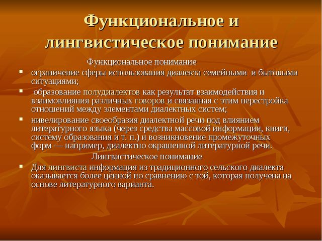 Функциональное и лингвистическое понимание Функциональное понимание ограничен...
